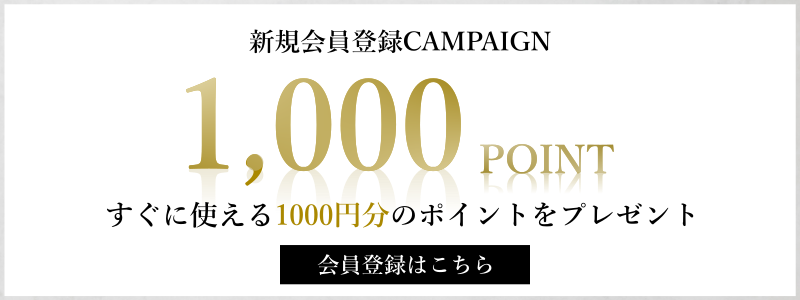 会員登録で1,000ポイントプレゼント
